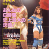 女子プロレス夢のオールスター戦