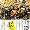 『ランチ酒 おかわり日和』読了