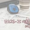 WAIS-Ⅲの結果