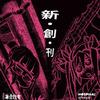 病院アンソロジー3弾(画集)+漫画雑誌ヤマイハキカラ セールのお知らせ