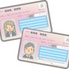 マイナンバーカードの健康保険証利用