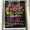 ぜんぶ君のせいだ。緊急ワンマンLIVE~淡紅送り~ in 新宿LOFT
