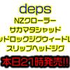 本日21時より人気ルアー「NZクローラー・サカマタシャッド・ヘッドロックジグウィードレス・スリップヘッドジグ」発売!