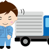 いよいよ地方移住で長野へ引越し!まずは一日目搬出!