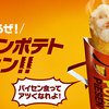 【第8回CG総選挙】マクドナルドPが加蓮を熱く応援? ポテト食おうぜ!