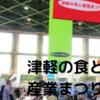 津軽の食と産業まつりは、美味しい食べ物や暮らしの祭典だよ
