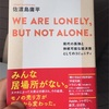 WE ARE LONELY,BUT NOT ALONEは、管理職が必ず読んで欲しい教科書だ。
