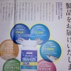 サントリーのセサミン3780円の新聞チラシ~9月28日からの新聞広告