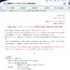 三菱エアコン・リコール