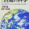 気象兵器実験っぽい台風27号