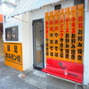 【 速報 】富士宮やきそば 人気店 ゆぐち 監修の新店が静岡市葵区千代田に開店。