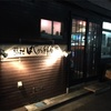 はじめ鮮魚店(築地)