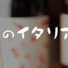 『俺のイタリアン 八重洲』に行ってきた感想(ランチ・ディナー共の口コミ)
