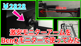 【激安】BenQ24インチでモニターアーム GH-AMC03を使ってみた