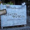 きょうのごはん ゆるりCAFE  川越で衝撃的お洒落な古民家カフェ…