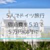 5人家族のドイツ旅行〜宿泊費を5泊で合計5万円以内に抑える裏技!〜