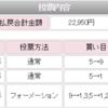 川崎競輪でほぼ完ぺきに予想したつもりが…