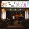 【台湾観光】僕ら夫婦が台湾旅行中に通った中山&龍山寺エリアの足つぼマッサージ店(2018年版)