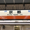 人生の休憩所―京都(一日目)