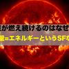 星がなぜ燃え続けているのかというお話。物質とエネルギーは同等という僕たちの住むSFな世界