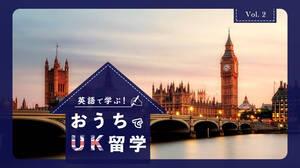 イギリス発、英語の学習コンテンツが無料で見放題!おうちでUK留学体験記②