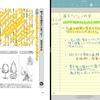 iPad (Noteshelf 2) で手書きの読書術