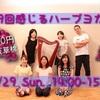 10/29 第9回感じるハープヨガ開催します!