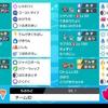 【剣盾S5構築】対面構築寄りスタンパ【最終841位】