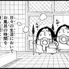 きのこ漫画『ドキノコックス番外編 だーうぃんぎも来た』の巻