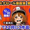 「第1回ジャンプ縦スクロール漫画賞」の受賞作家3名がジャンプ+で連載スタート!