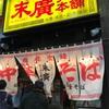 【末廣ラーメン本舗 仙台駅前分店】