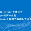 Go-MySQL-Driver を使って Salesforce のデータをCData Connect 経由で取得してみる:CData Connect MySQL Wire protocol