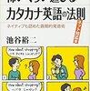 怖いくらい通じるカタカナ英語の法則/池谷裕二