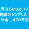 2021年1月家計簿 (2021年の年間貯金目標額は560万円!)
