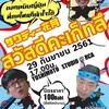 オールタイ語ライブ月一開催決定・・!!