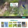 会員制図鑑読み放題サイト 図鑑.jp 1月17日に植物コース、野鳥コースでスタート