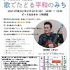 森ノ宮のピース大阪!講演&ライブ!