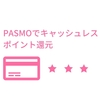 PASMOでポイント還元は事前登録が必要