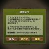 【パズドラ】FFコラボ無料ガチャ結果