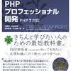 『はじめてのPHPプロフェッショナル開発』という本が出版されます