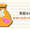 【イスカ/レビュー】有能すぎるスタッフバッグって何?【防水/アウトドア/コスパGOOD】