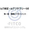 IoT検定・IoTリテラシーWG 第一回 戦略とマネジメント 開催(福岡IoTコンソーシアム)