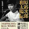 佐藤利明著『石原裕次郎 昭和太陽伝』関連イベント
