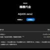 ソフトバンクのAQUOS ZERO2が突然82,800円から21,984円に値下げされて大騒ぎ