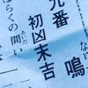 氷川神社でおみくじを引いたら今年も謎の結果(初凶末吉)に!