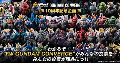 【FW GUNDAM CONVERGE】10周年記念特別企画が12/18(金)朝10時からスタート!その詳細をご紹介!!