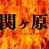関ヶ原の戦いを「ヤンキーの番長争い」に置き換えてみるとこうなる!?