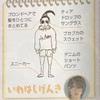 キントレ・キンプリMCレポ 8/27朝・8/27昼オーラス