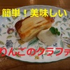 簡単!美味しい!りんごのクラフティの作り方【レシピ】
