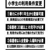【緊急告知】小学生利用条件の変更
